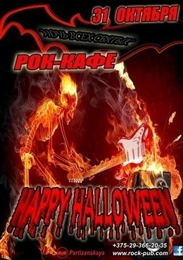 Роковой Шабаш на Хеллоуин