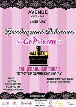 День Рождения шоу рума «GoPrincess»