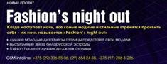 Финал конкурса молодых модельеров Fashion's night out