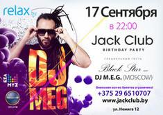 День рождения Jack Club