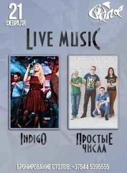 Концерт кавер-групп Indigo и Простые числа