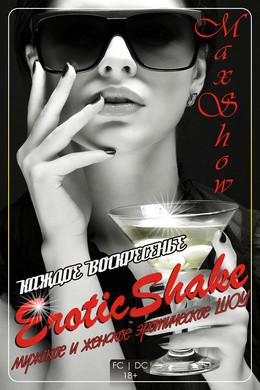 Erotic Shake