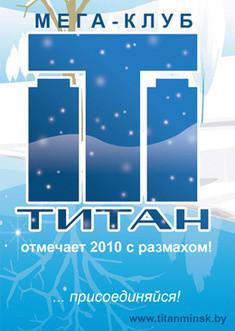 Новый год в клубе Титан