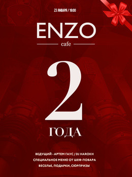 ENZO cafe - 2 года!