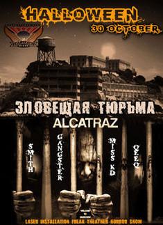 Halloween - Зловещая Тюрьма