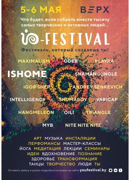 Фестиваль самовыражения и развития «Ю-Festival»