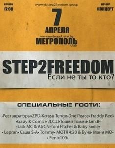 Step2Freedom