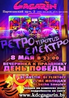 Победное Retro vs Electro. 8 мая