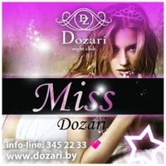 Финальное шоу Miss Dozari