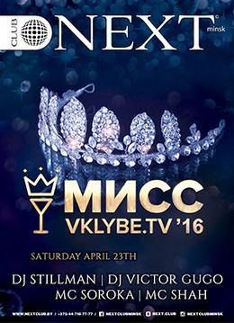 Мисс Vklybe.tv