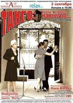 Шоу-спектакль: «Танго: вчера, сегодня, навсегда...»