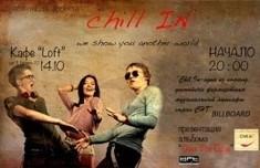 Презентация альбома группы «Chill In»