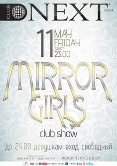 «Mirror Girls» club show