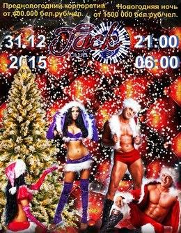 Новогодняя ночь в Jack Club