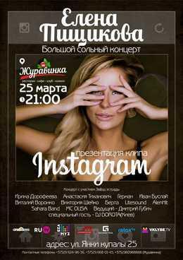 Презентация клипа Елены Пищиковой «Instagram»