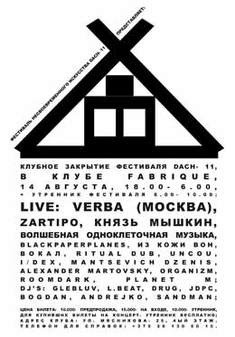 Клубное закрытие Фестиваля Несвоевременного Искусства DACH-11