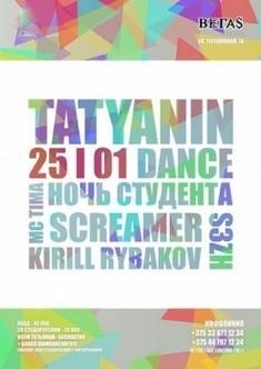 Tatyanin Dance (Ночь студента)