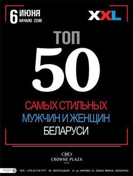 Топ 50 стильных мужчин и женщин Беларуси