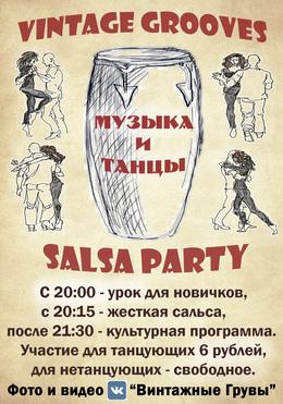 Сальса-вечеринка «Винтажные Грувы»