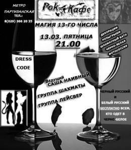 Черно-белая пятница 13-го в «РОКкафе»