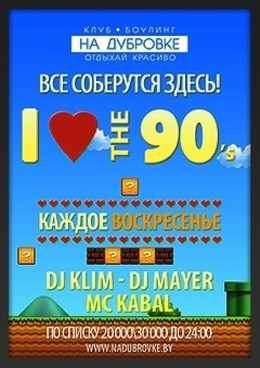 I ❤ THE 90's