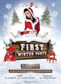 First winter party