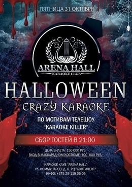 Halloween Crazy Karaoke