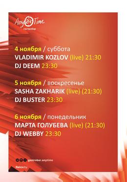 Саша Захарик / DJ Buster