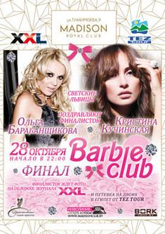 «Barbie Club»: Финал