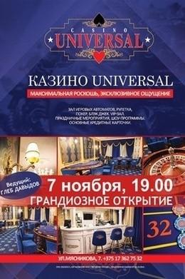 Грандиозное открытие казино Universal