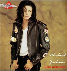 ДЕНЬ РОЖДЕНИЕ КОРОЛЯ! (Вечер посвященный памяти  Майкла Джексона  в день его рождения)