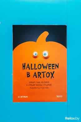 Halloween в ARTOX