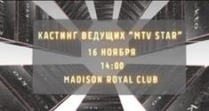 Кастинг ведущих – MTV STAR