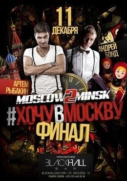 Moscow2Minsk. Финал конкурса ХочуВМоскву