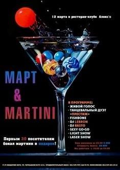 Март&Мартини