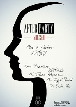 Mr.& Ms. БГУКИ Afterparty