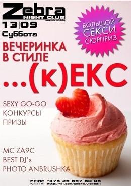Вечеринка в стиле... (к)ЕКС