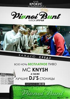 Pivnoi Bunt (Кубок Уручья)