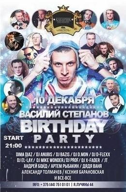 Василий Степанов Birthday