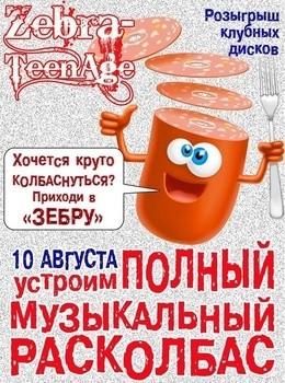 Музыкальный Расколбас