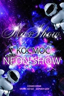 Космос. Neon Show