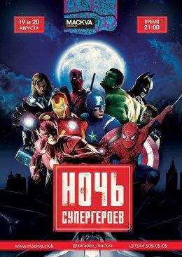 Ночь Супергероев
