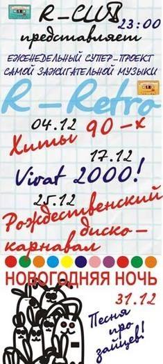 R-Retro - Рождественский диско-карнавал!