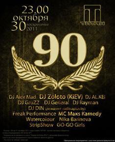 90 лет БГУ