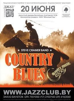 Группа Steve Cramer Band с программой Country Blues