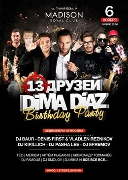 13 друзей Dima Diaz. Birthday Party