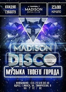 Madison Disco. Твоя лучшая ночь!