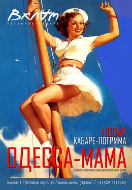 Кабаре-программа «Одесса-мама»