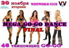 MEGA GO-GO DANCE - Финал!