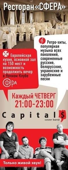 Кавер—бэнд Capital$